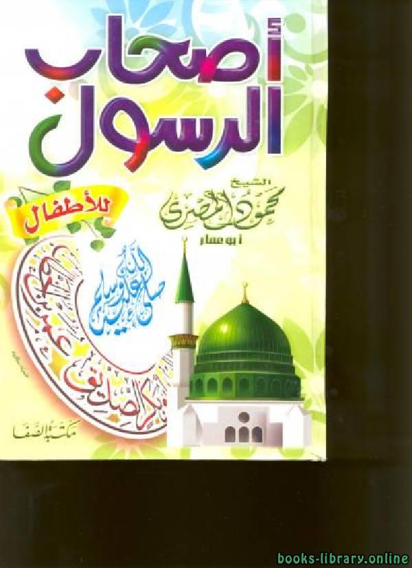 ❞ كتاب أصحاب الرسول صلى الله عليه وسلم للأطفال ❝