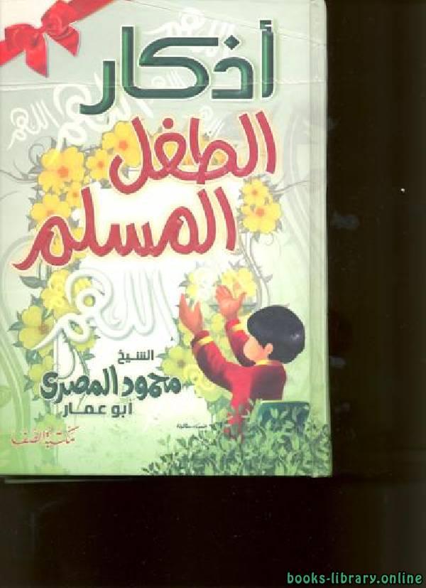 ❞ كتاب أذكار الطفل المسلم ❝