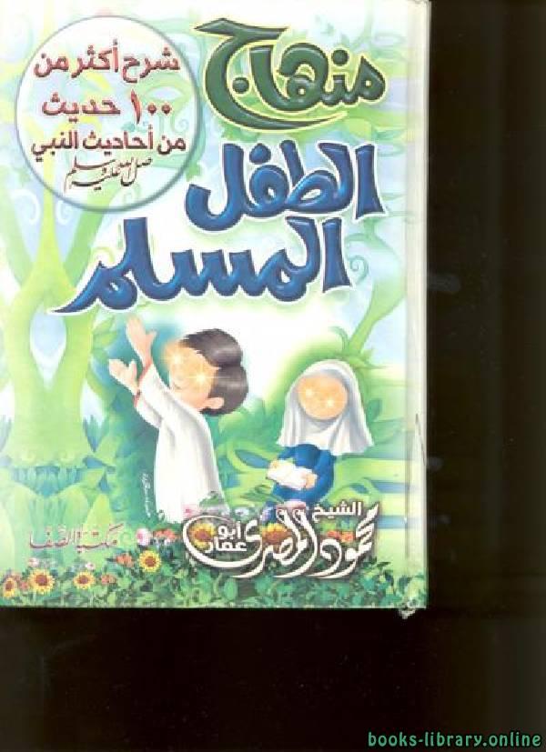 ❞ كتاب منهاج الطفل المسلم ❝