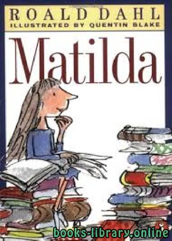 ❞ رواية Matilda ❝  ⏤ Roald Dahl