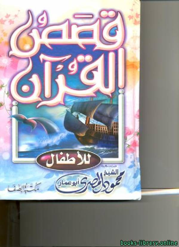 كتاب قصص القرآن للأطفال