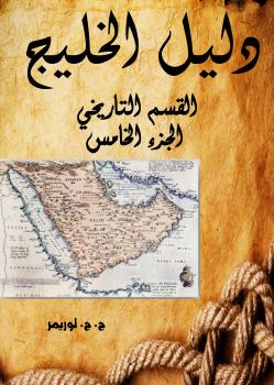 ❞ كتاب دليل الخليج القسم التاريخي الجزء الخامس ❝  ⏤ جون غوردون لوريمر