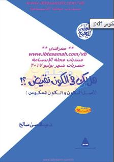 ❞ كتاب هل لك في الكون نقيض ـ أصل الكون والكون المعكوس ❝  ⏤ د. عبد المحسن صالح