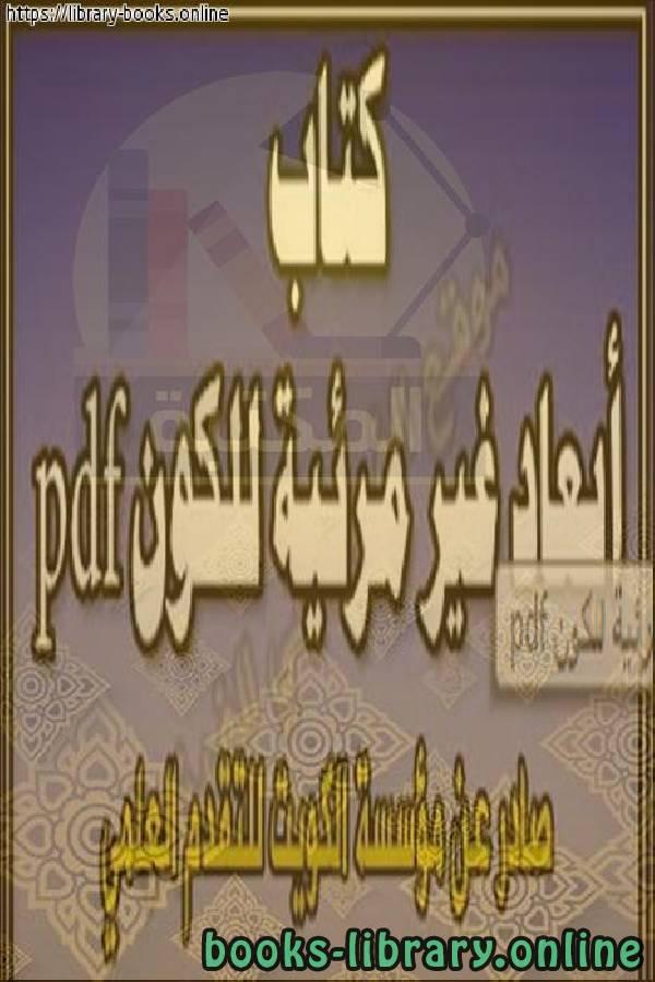 ❞ كتاب أبعاد غير مرئية للكون ❝  ⏤ مؤسسة الكويت للتقدم العلمي