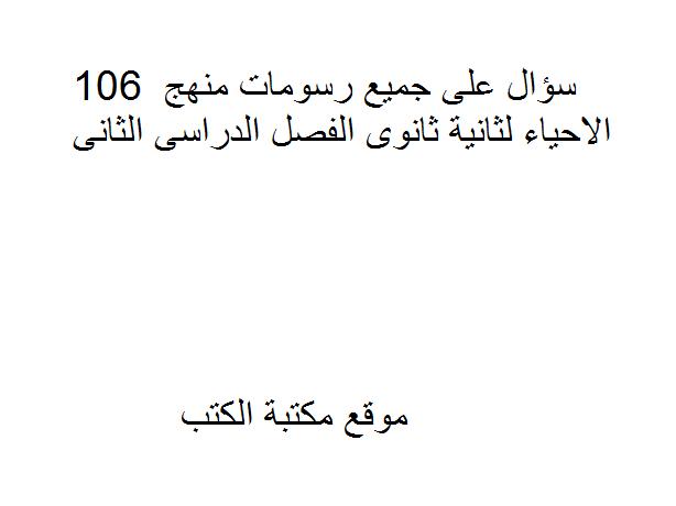 ❞ مذكّرة 106 سؤال على جميع رسومات منهج الاحياء لثانية ثانوى الفصل الدراسى الثانى ❝  ⏤ غير معروف