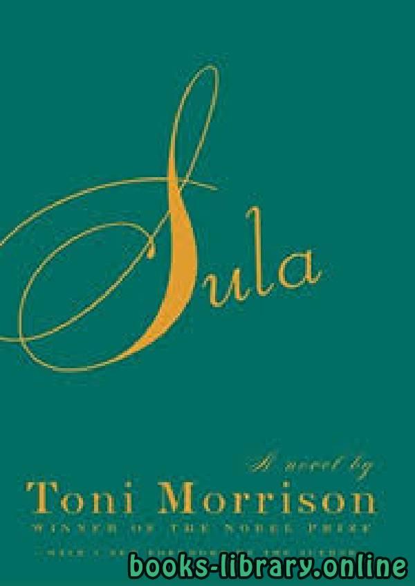 ❞ رواية Sula ❝  ⏤ Toni Morrison