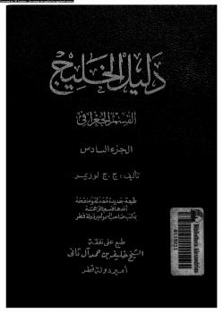 ❞ كتاب دليل الخليج القسم التاريخى الجزء السادس ❝  ⏤ جون غوردون لوريمر