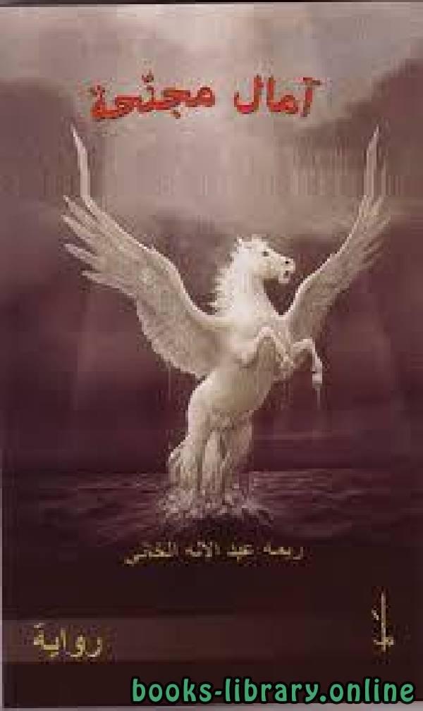 ❞ رواية أحلام مجنحة  ❝  ⏤ ريمه عبد الإله الخاني