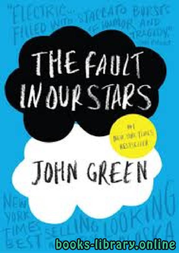 ❞ رواية The Fault In Our Stars ❝  ⏤ John Green