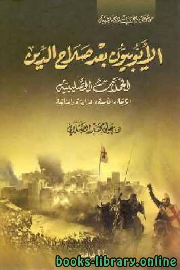 الحملات الصليبية الرابعة والخامسة والسادسة والسابعة الأيوبيون بعد صلاح الدين