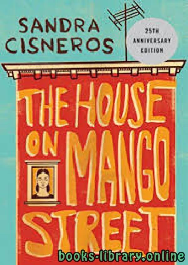 ❞ رواية The House on Mango Street ❝  ⏤ Sandra Cisneros