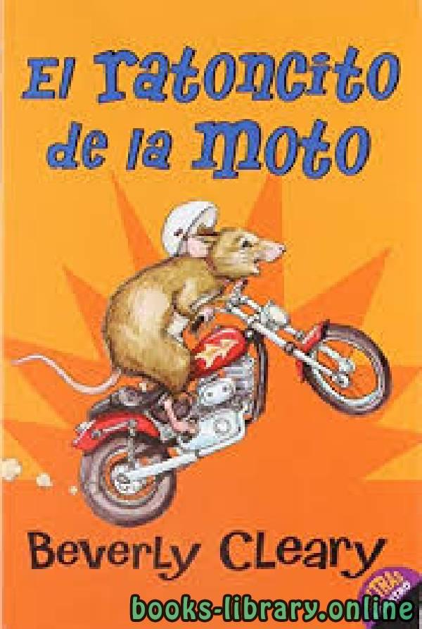 ❞ رواية The Mouse and the Motorcycle ❝  ⏤ Beverly Cleary