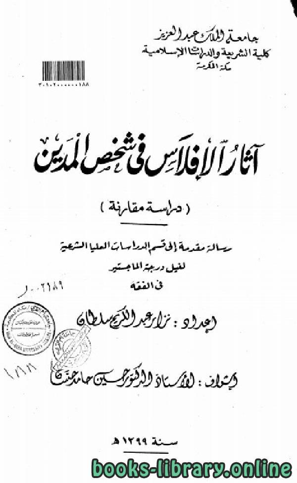 ❞ كتاب اثار الإفلاس في شخص المدين ❝  ⏤ نزار عبد الكريم سلطان