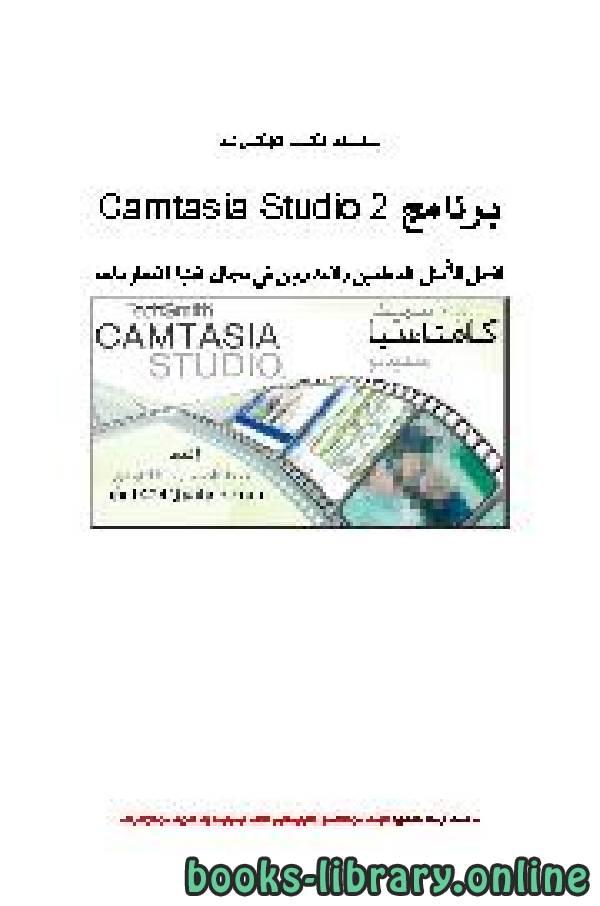 ❞ كتاب شرح برنامج Camtasia Studio 2 ❝