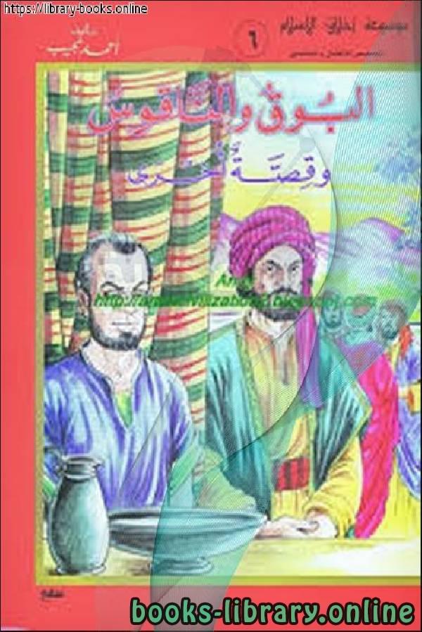 ❞ قصة موسوعة أخلاق المسلم - البوق والناقوس ( قصص الأطفال والناشئين ) ❝  ⏤ أحمد نجيب