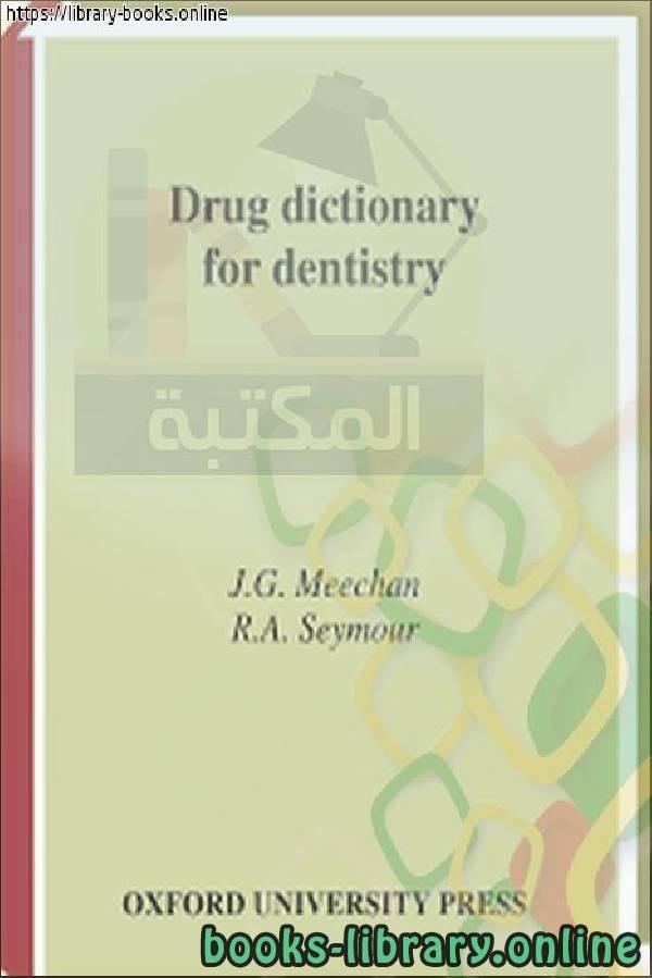 ❞ كتاب Drug dictionary for dentistry ❝  ⏤ J. G. Meechan