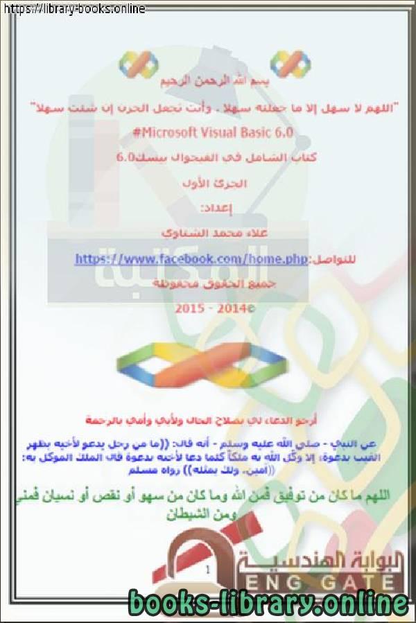 ❞ كتاب الشامل في الفيجوال بيسك 6 ❝  ⏤ علاء محمد الشناوي