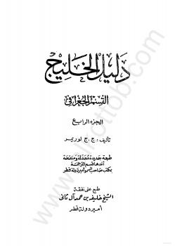 ❞ كتاب دليل الخليج القسم التاريخى الجزء الرابع ❝  ⏤ ج. ج. لوريمر