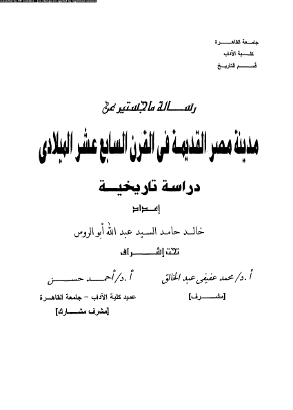 ❞ كتاب مدينة مصر القديمة فى القرن السابع عشر الميلادى دراسة تاريخية ❝  ⏤ د. خالد حامد أبو الروس