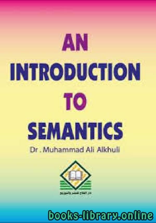 ❞ كتاب Introduction to Semantics ❝  ⏤ كاتب غير محدد