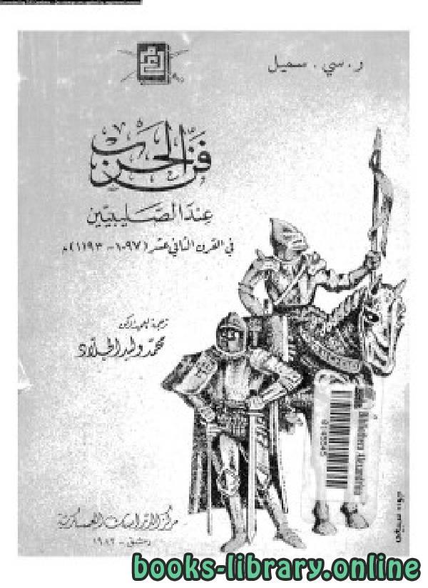 ❞ كتاب فن الحرب عند الصليبيين فى القرن الثانى عشر ❝  ⏤ ر.سي سميل
