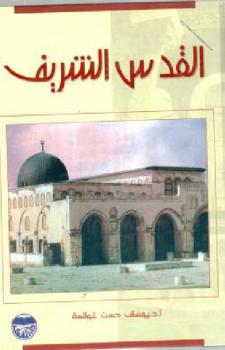 ❞ كتاب القدس الشريف ❝  ⏤ يوسف درويش غوانمة