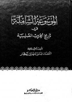 ❞ كتاب الموسوعة الشاملة في تاريخ الحروب الصليبية ج 25 ❝  ⏤ د. سهيل زكار