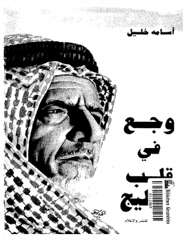 ❞ كتاب وجع فى قلب الخليج ❝  ⏤ دوليد أسامة خليل