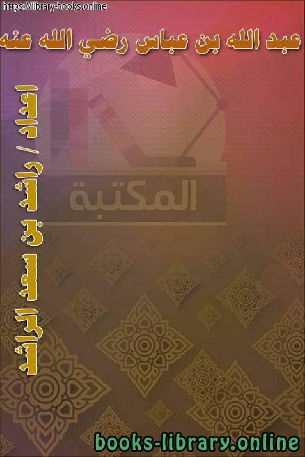 ❞ كتاب عبد الله بن عباس رضي الله عنه ❝  ⏤ راشد بن سعد الراشد