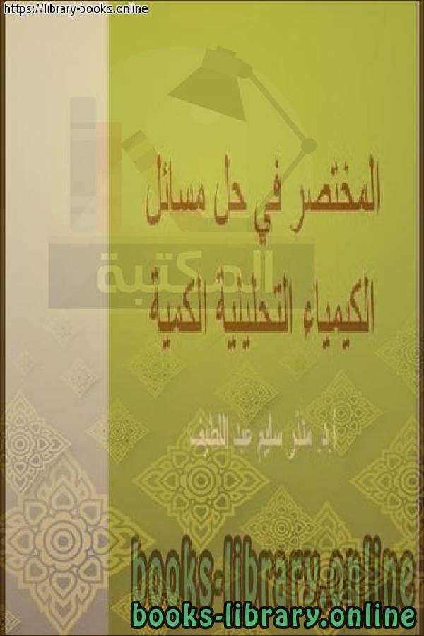 ❞ كتاب المختصر في حل مسائل الكيمياء التحليلية الكمية ❝  ⏤ أ.د. منذر سليم عبد اللطيف