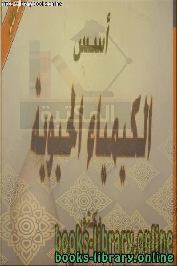 ❞ كتاب  أسس الكيمياء الحيوية المجلد الثاني ❝  ⏤ دكتور. عبد المنعم محمد الأعسر