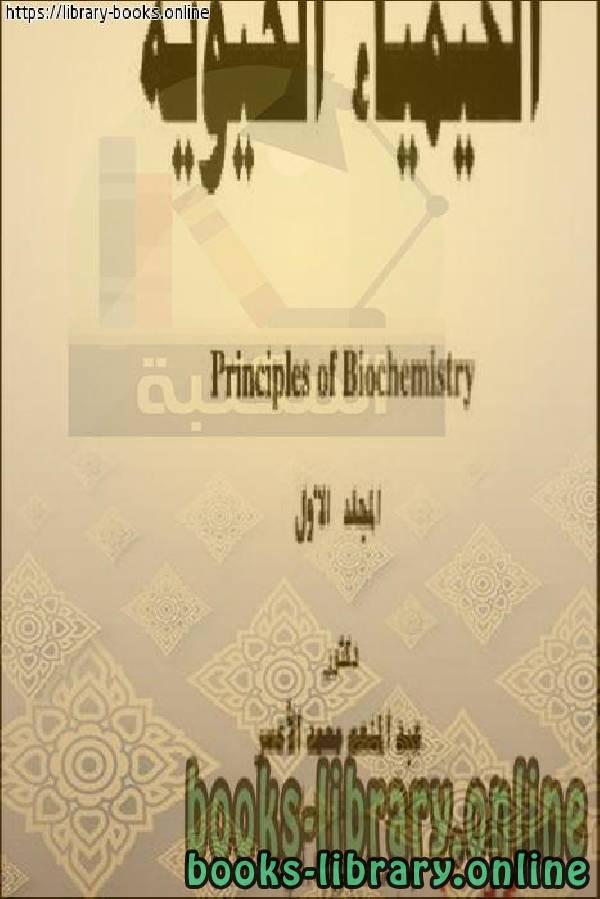 ❞ كتاب أسس الكيمياء الحيوية ـ المجلد الأول ❝  ⏤ الدكتور. عبد المنعم محمد الأعسر
