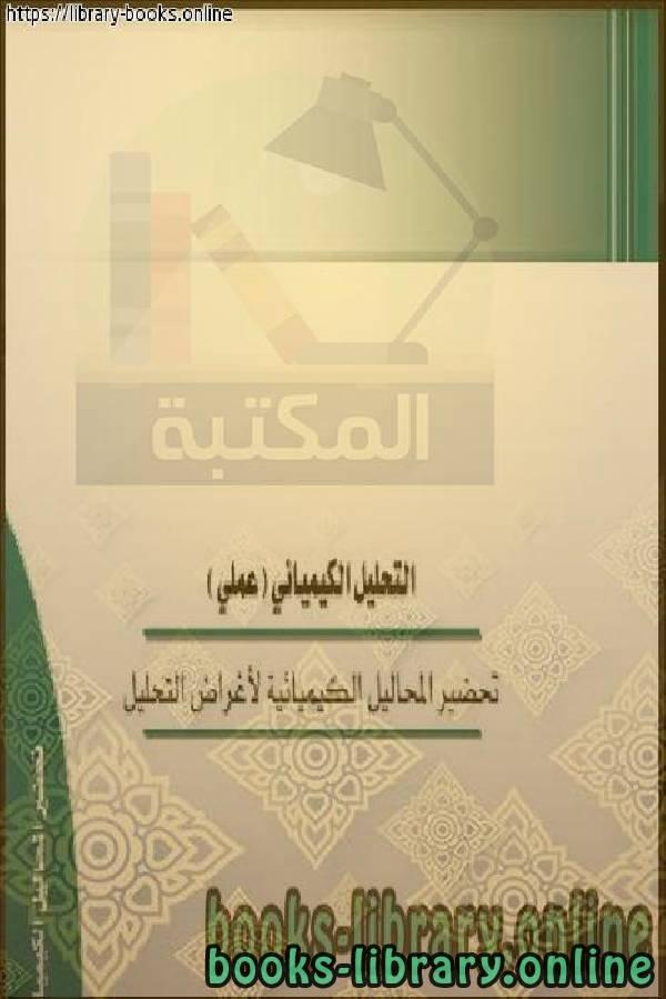 ❞ كتاب  تحضير المحاليل الكيميائية لأغراض التحليل pdf ❝  ⏤ المؤسسة العامة للتعليم الفنى والتدريب المهنى بالسعودية