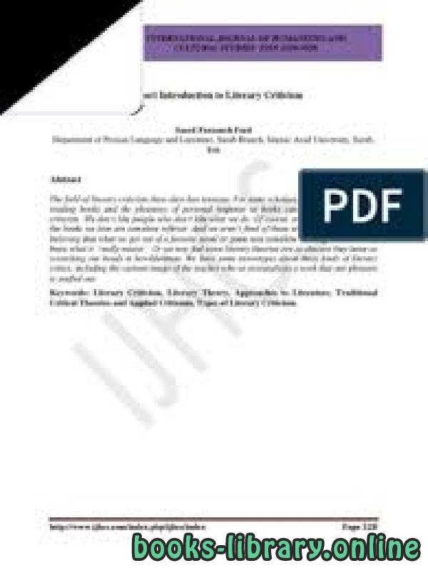 ❞ كتاب A Short Introduction to Literary Criticism ❝  ⏤ كاتب غير محدد