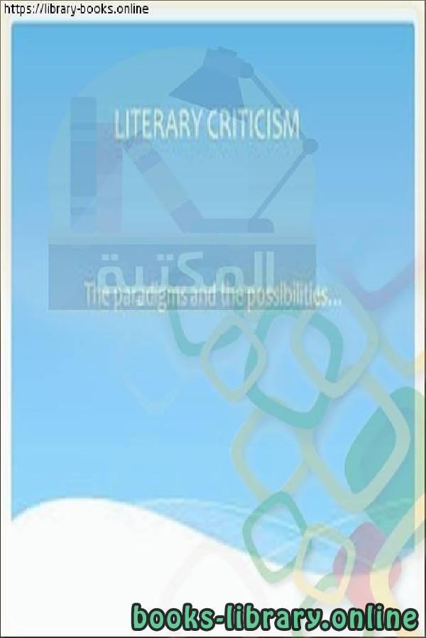 ❞ كتاب Literary Criticism Notes ❝  ⏤ كاتب غير محدد
