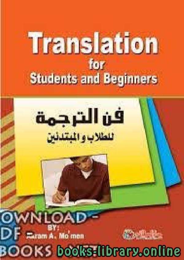 فن الترجمة للطلاب و المبتدئين