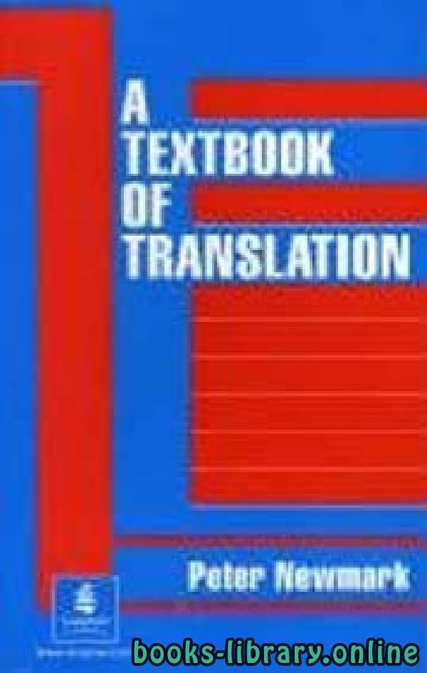 ❞ كتاب A TEXTBOOK OF TRANSLATION ❝  ⏤ Peter Newmark
