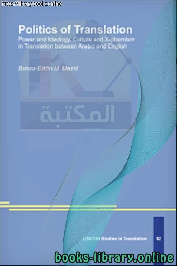 ❞ كتاب The Politics of Translation ❝