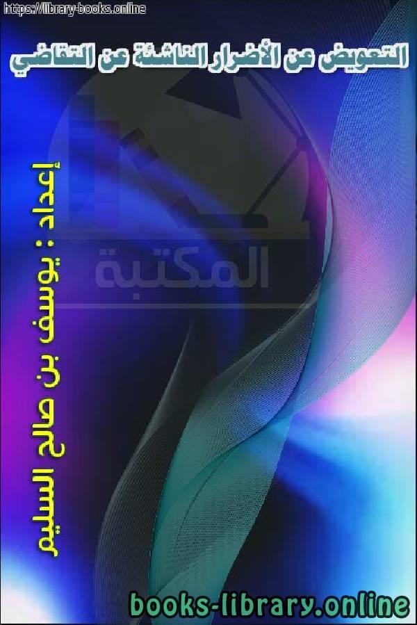 ❞ كتاب التعويض عن الأضرار الناشئة عن التقاضي ❝  ⏤ يوسف بن صالح السليم