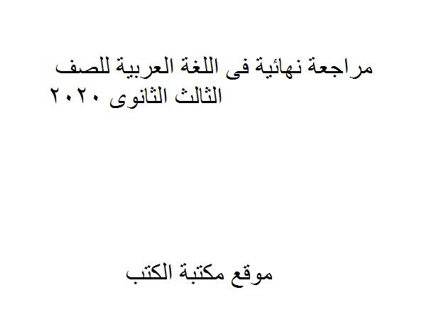 ❞ مذكّرة مراجعة نهائية فى اللغة العربية للصف الثالث الثانوى 2020 ❝