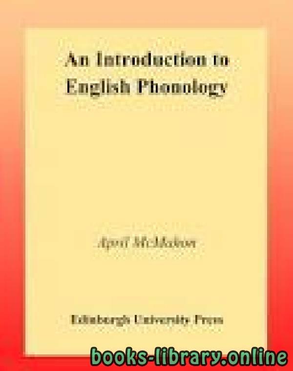 ❞ كتاب An Introduction to English Phonology ❝  ⏤ April McMahon
