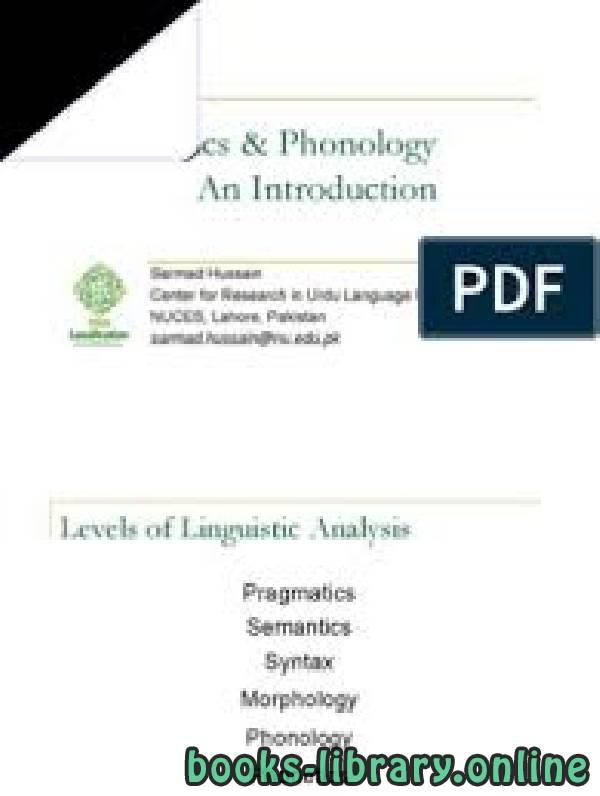 ❞ كتاب Phonetics & Phonology   An Introduction  Sarmad Hussain ❝  ⏤ Sarmad Hussain
