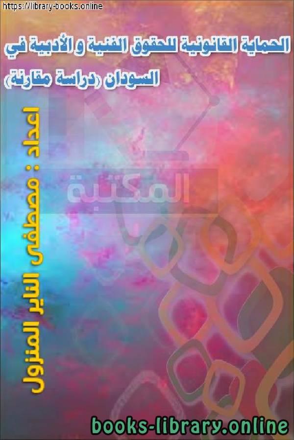 ❞ كتاب الحماية القانونية للحقوق الفنية و الأدبية في السودان (دراسة مُقارَنة) ❝