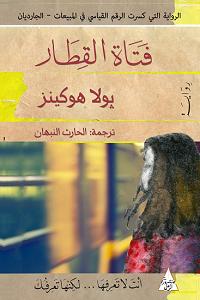 ❞ كتاب فتاة القطار ❝  ⏤ بولا هوكينز