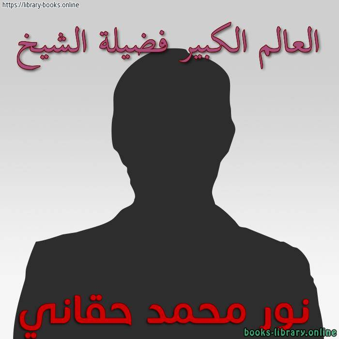 كتب نور محمد حقاني
