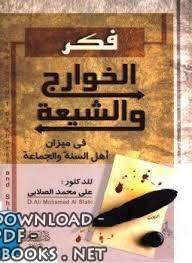 كتاب  فكر الخوارج والشيعة في ميزان أهل السنة والجماعة
