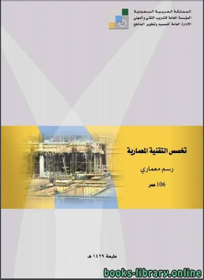 تخصص التقنية المعمارية (رسم معمارى)