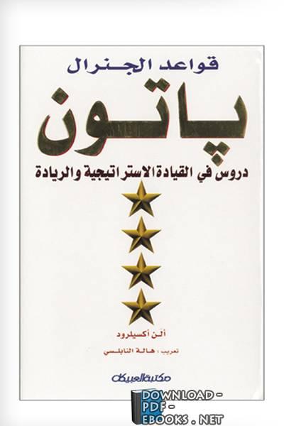 ❞ كتاب قواعد الجنرال باتون دروس في القيادة الاستراتيجية والريادة ❝  ⏤ ألن أكسيلرود