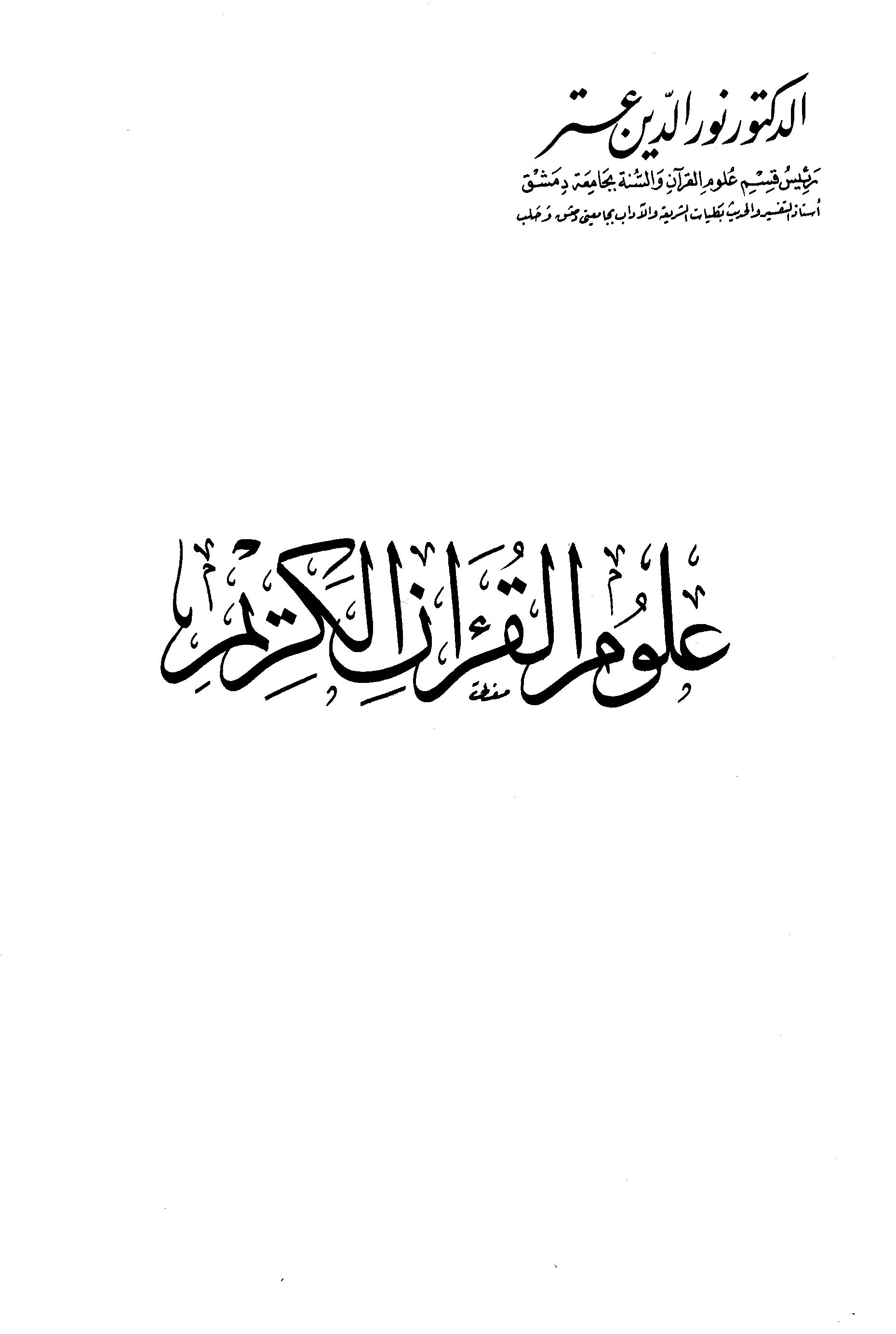كتاب  علوم القرآن الكريم