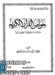 كتاب  خواص القرآن الكريم دراسة نظرية تطبيقية